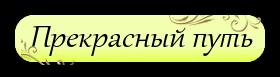 odinochestvosu_prekrasnii_put